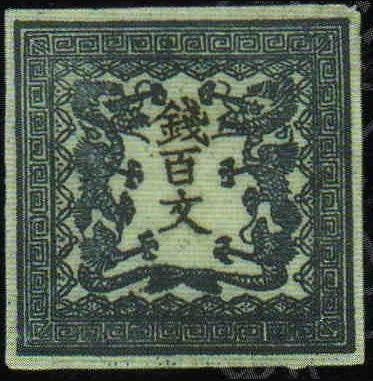 竜文切手(100文切手)