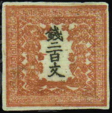 竜文切手(200文切手)