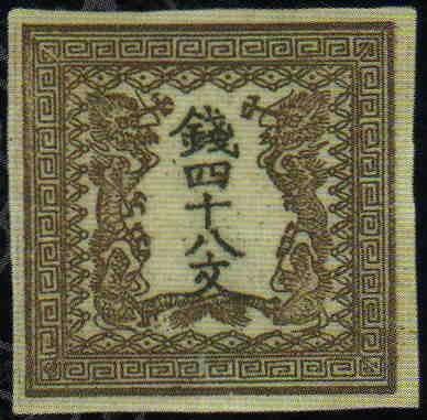 竜文切手(48文切手)