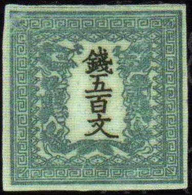 竜文切手(500文切手)