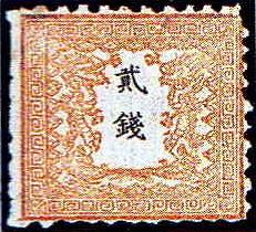 竜銭切手2銭