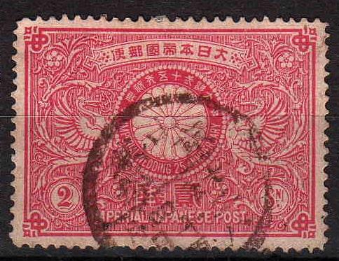 明治天皇銀婚切手(2銭)